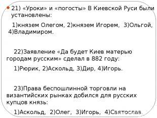 21) «Уроки» и «погосты» В Киевской Руси были установлены: 1)князем Олегом, 2)кня