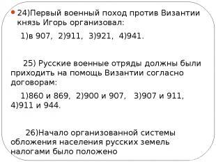 24)Первый военный поход против Византии князь Игорь организовал: 1)в 907, 2)911,