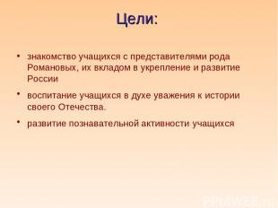 знакомство учащихся с представителями рода Романовых, их вкладом в укрепление и