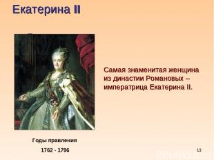 * Екатерина II Романова Годы правления 1762 - 1796 Самая знаменитая женщина из д