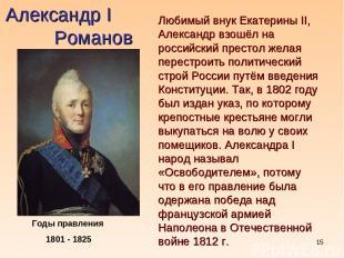 * Александр I Романов Годы правления 1801 - 1825 Любимый внук Екатерины II, Алек