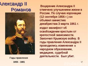 * Александр II Романов Годы правления 1855 - 1881 Воцарение Александра II отмече