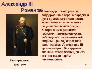 * Александр III Романов Годы правления 1881 - 1894 Александр III выступал за под