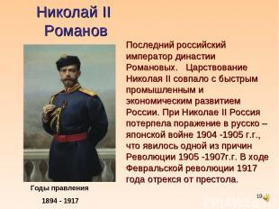 * Николай II Романов Годы правления 1894 - 1917 Последний российский император д