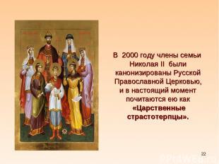 * В2000 году члены семьи Николая II были канонизированыРусской Православной Ц