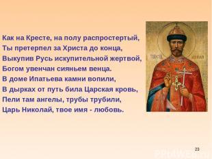 * Как на Кресте, на полу распростертый, Ты претерпел за Христа до конца, Выкупив