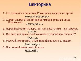 * 1. Кто первый из династии Романовых взошел на трон? 2. Самая знаменитая женщин