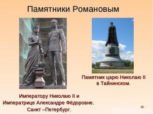 * Императору Николаю II и Императрице Александре Фёдоровне. Санкт –Петербург. Па