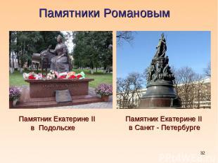 * ПамятникЕкатеринеII в Подольске Памятники Романовым ПамятникЕкатеринеII в