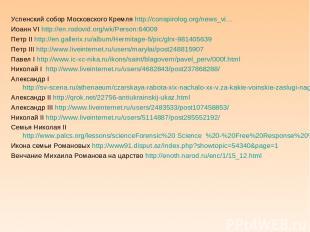 Успенский собор Московского Кремля http://conspirolog.org/news_vi… Иоанн VI htt