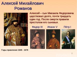 * Алексей Михайлович Романов Алексей – сын Михаила Федоровича царствовал долго,