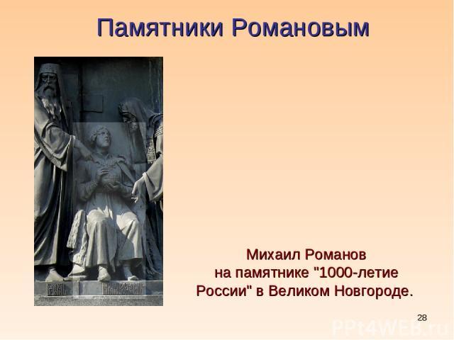 * Памятники Романовым Михаил Романов напамятнике