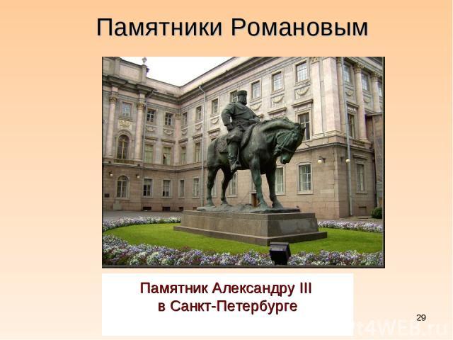 * Памятник Александру III в Санкт-Петербурге Памятники Романовым