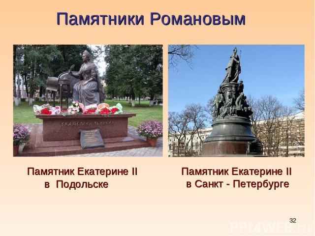 * ПамятникЕкатеринеII в Подольске Памятники Романовым ПамятникЕкатеринеII в Санкт - Петербурге
