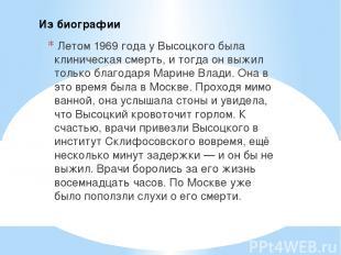 Летом 1969 года у Высоцкого была клиническая смерть, и тогда он выжил только бла