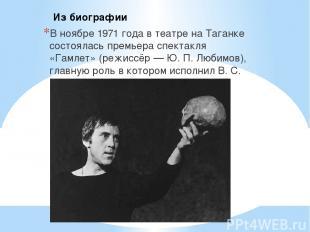В ноябре 1971 года в театре на Таганке состоялась премьера спектакля «Гамлет» (р