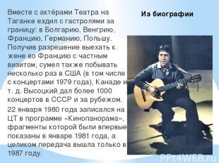 Вместе с актёрами Театра на Таганке ездил с гастролями за границу: в Болгарию, В