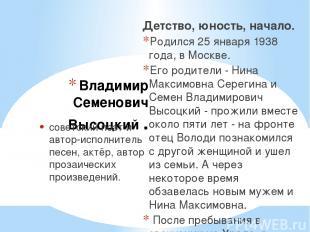 Владимир Семенович Высоцкий . Детство, юность, начало. Родился 25 января 1938 го