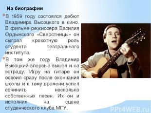 В 1959 году состоялся дебют Владимира Высоцкого в кино. В фильме режиссера Васил