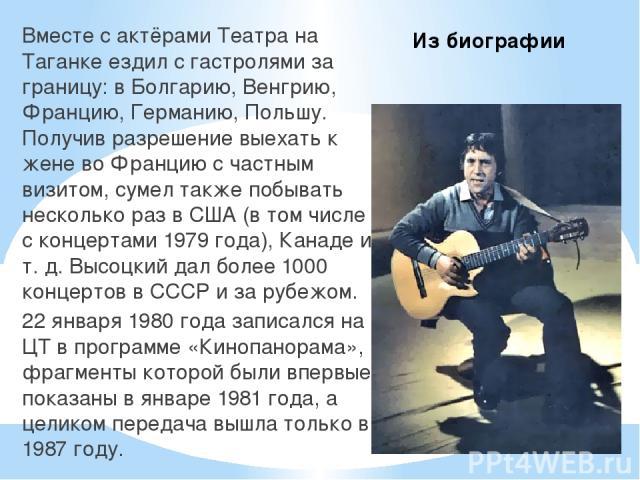 Вместе с актёрами Театра на Таганке ездил с гастролями за границу: в Болгарию, Венгрию, Францию, Германию, Польшу. Получив разрешение выехать к жене во Францию с частным визитом, сумел также побывать несколько раз в США (в том числе и с концертами 1…