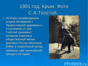 1901 год, Крым. Фото С.А.Толстой. 20-й век ознаменовался острой полемикой с Прав