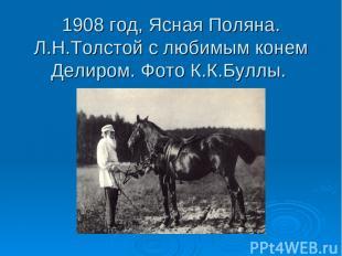 1908 год, Ясная Поляна. Л.Н.Толстой с любимым конем Делиром. Фото К.К.Буллы.