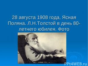 28 августа 1908 года, Ясная Поляна. Л.Н.Толстой в день 80-летнего юбилея. Фото В