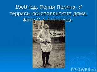 1908 год, Ясная Поляна. У террасы яснополянского дома. Фото С.А.Баранова.