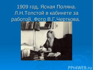 1909 год, Ясная Поляна. Л.Н.Толстой в кабинете за работой. Фото В.Г.Черткова.