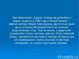 Лев Николаевич, будучи четвертым ребенком в семье, родился в 1828 году в Ясной П