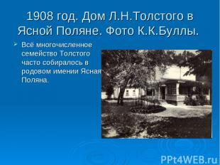 1908 год. Дом Л.Н.Толстого в Ясной Поляне. Фото К.К.Буллы. Всё многочисленное се