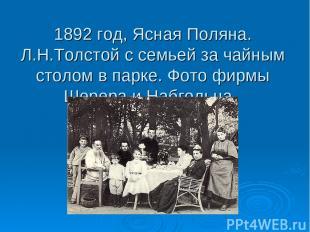 1892 год, Ясная Поляна. Л.Н.Толстой с семьей за чайным столом в парке. Фото фирм