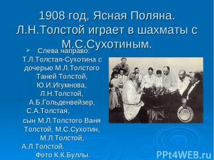 1908 год, Ясная Поляна. Л.Н.Толстой играет в шахматы с М.С.Сухотиным. Слева напр