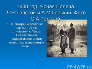 1900 год, Ясная Поляна. Л.Н.Толстой и А.М.Горький. Фото С.А.Толстой Не смотря на
