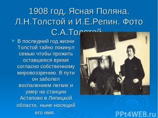 1908 год, Ясная Поляна. Л.Н.Толстой и И.Е.Репин. Фото С.А.Толстой. В последний г