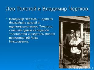 Лев Толстой и Владимир Чертков Владимир Чертков — один из ближайших друзей и еди