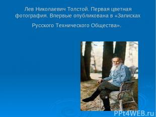 Лев Николаевич Толстой. Первая цветная фотография. Впервые опубликована в «Запис