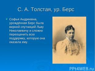 С. А. Толстая, ур. Берс Софья Андреевна, урождённая Берс была верной спутницей