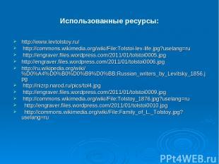 Использованные ресурсы: http://www.levtolstoy.ru/ http://commons.wikimedia.org/w