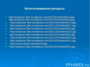 Использованные ресурсы: http://engraver.files.wordpress.com/2011/01/tolstoi0014.