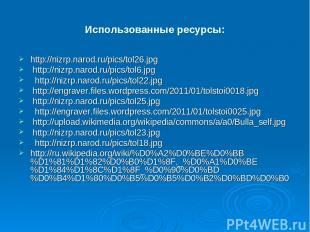 Использованные ресурсы: http://nizrp.narod.ru/pics/tol26.jpg http://nizrp.narod.