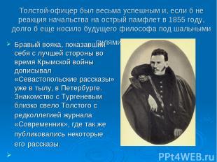 Толстой-офицер был весьма успешным и, если б не реакция начальства на острый пам