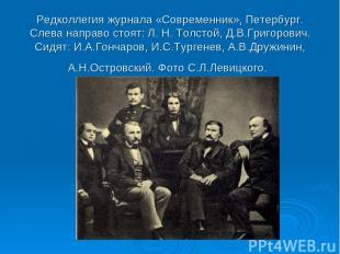 Редколлегия журнала «Современник», Петербург. Слева направо стоят: Л. Н. Толстой