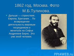 1862 год, Москва. Фото М.Б.Тулинова. Дальше — странствия: Европа, Британия… По в