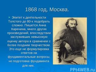 1868 год, Москва. Эпитет к деятельности Толстого до 80-х подобрать сложно. Пишет