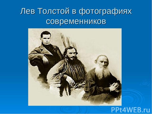 Лев Толстой в фотографиях современников