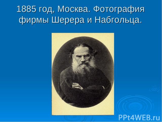 1885 год, Москва. Фотография фирмы Шерера и Набгольца.