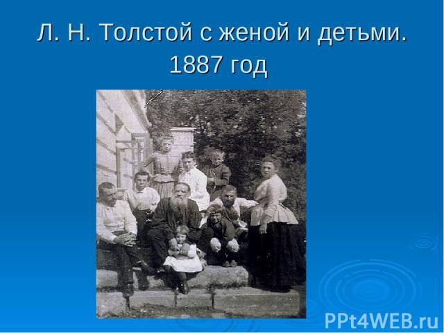 Л. Н. Толстой с женой и детьми. 1887 год