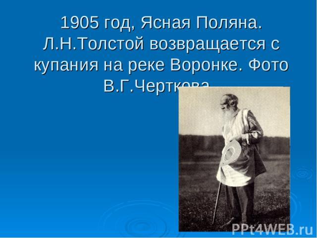 1905 год, Ясная Поляна. Л.Н.Толстой возвращается с купания на реке Воронке. Фото В.Г.Черткова.