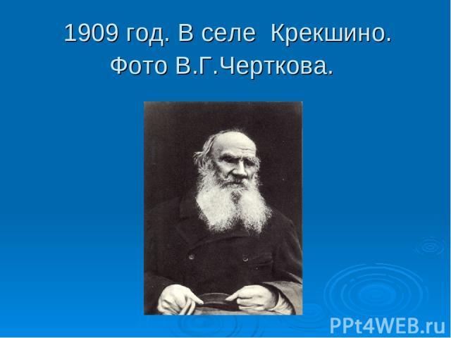 1909 год. В селе Крекшино. Фото В.Г.Черткова.